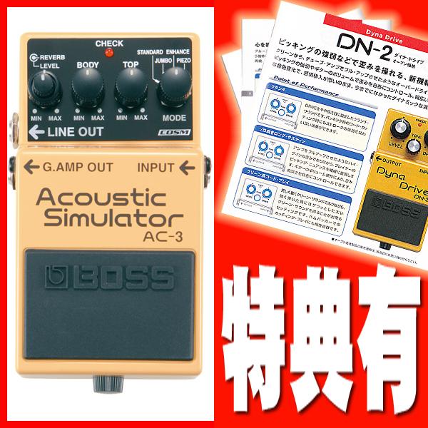 【豪華特典付】BOSS / ボス AC-3 Acoustic Simulator AC3【アコースティックシミュレーター】【御茶ノ水本店】
