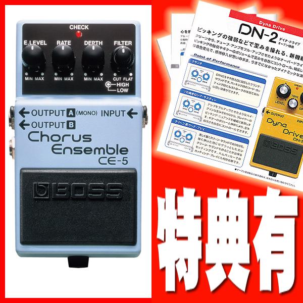 【豪華特典付き!】BOSS / ボス CE-5 Chorus Ensemble CE5【コーラス】【御茶ノ水本店】