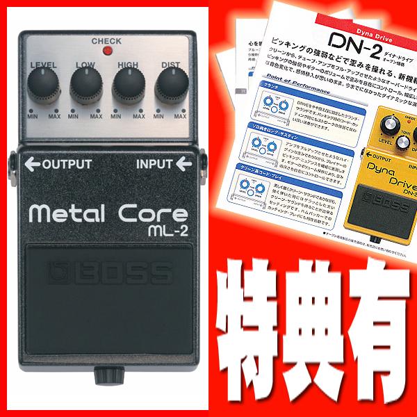 【豪華特典付き!】BOSS / ボス ML-2 Metal Core ML2【ディストーション】【御茶ノ水本店】
