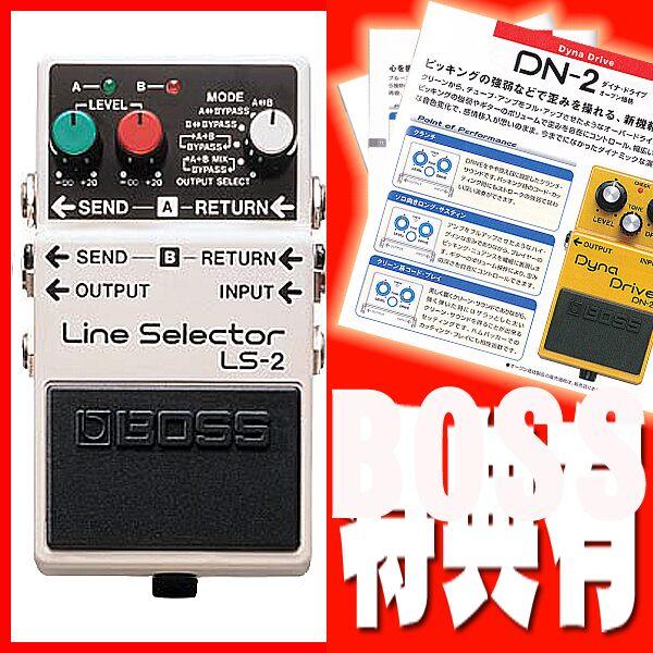 【豪華特典付き!】BOSS / ボス LS-2 Line Selector LS2【ラインセレクター】【御茶ノ水本店】