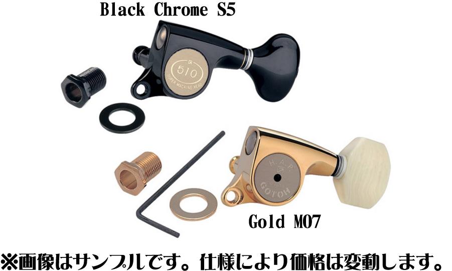 GOTOH SGS510 ペグ カラー、ボタン等カスタムオーダー承ります!! 【取寄品】【御茶ノ水本店】