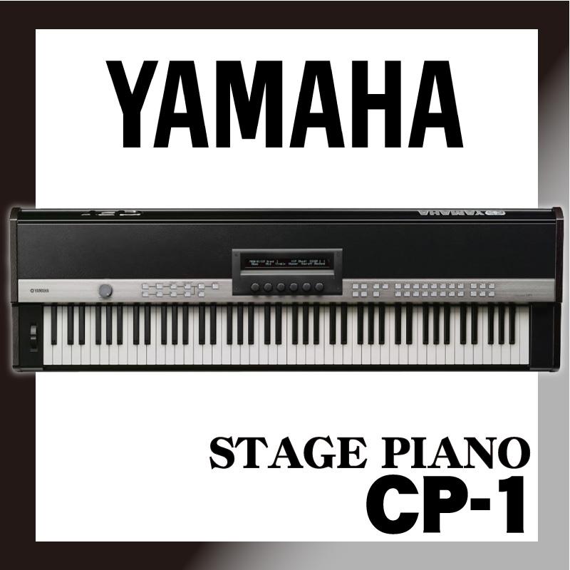 YAMAHA ヤマハ / CP-1 ステージピアノ【お取り寄せ商品】【名古屋栄店】