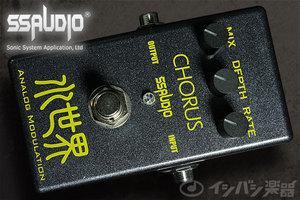 SSAUDIO -水世界- Analog Chorus Pedal 【コーラス】【渋谷店】
