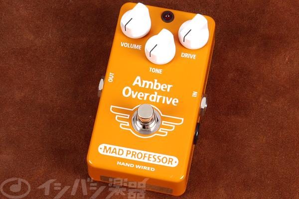 MAD Professor / Amber Overdrive 【エフェクター】【マッドプロフェッサー】【アンバーオーバードライブ】【新宿店】