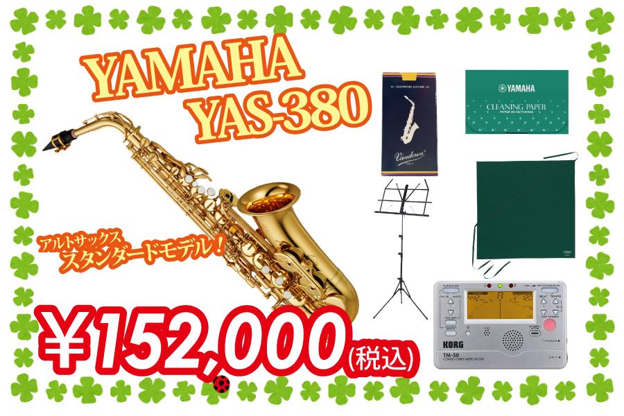 YAMAHA / YAS-380 ★ヤマハのスタンダードアルトサックス★【梅田店】