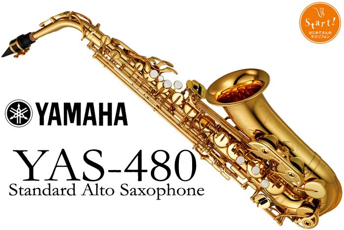 YAMAHA / Alto Saxophone YAS-480 【梅田店】