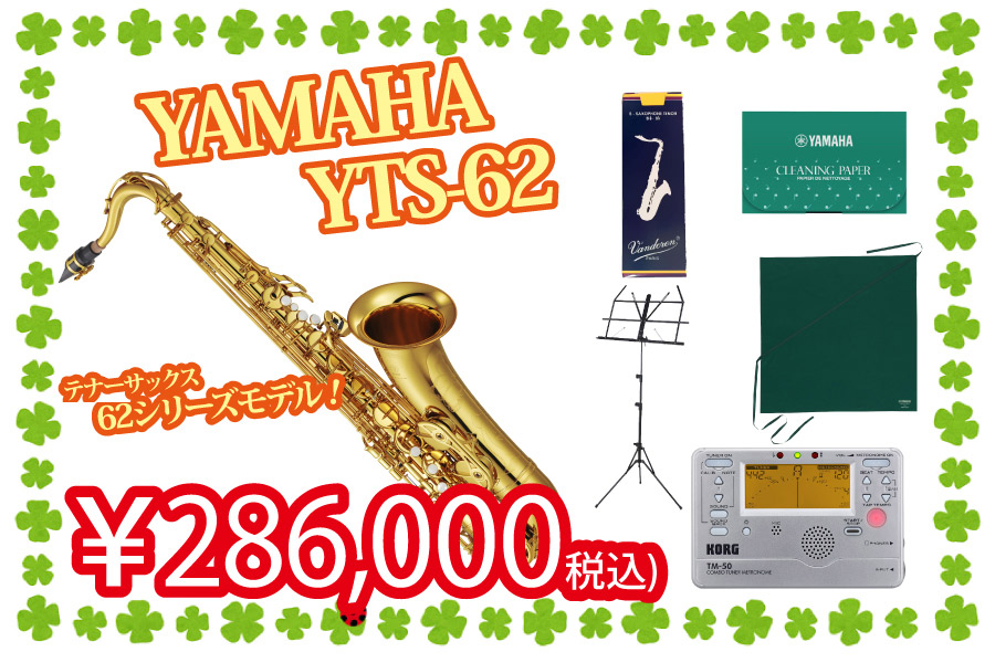 YAMAHA / YTS-62 第四世代の伝統62シリーズ テナーサックス【梅田店】