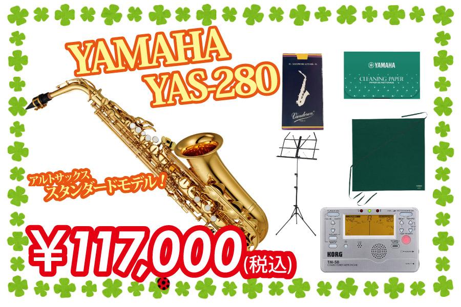 YAMAHA / YAS-280エントリーモデル【アルトサックス】【梅田店】