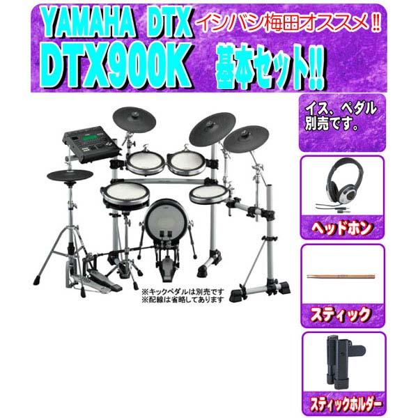 YAMAHA ヤマハ DTX900K 【イス、キックペダル別売】 ヤマハ 電子ドラム【梅田店】