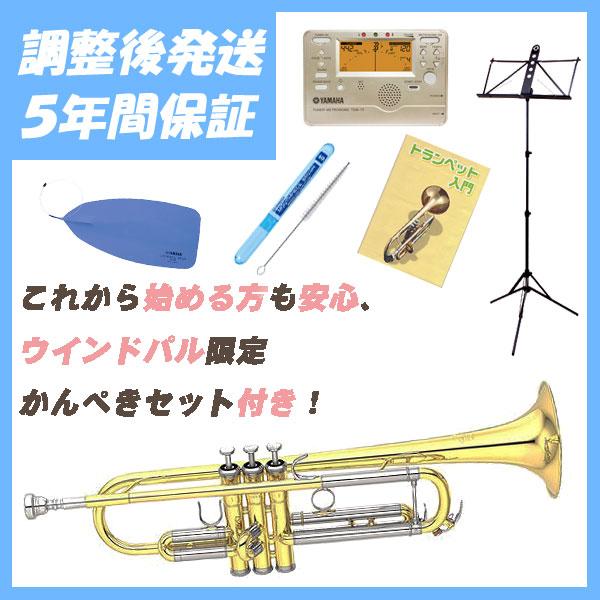 【新品】【ウインドパル限定かんぺきセット】ヤマハ トランペット YTR-850YAMAHA Trumpet YTR850【5年保証】【ウインドパル】