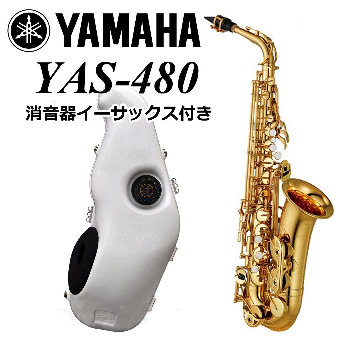 YAMAHA/ヤマハ YAS-480 アルトサックス 【消音器イーサックス付き】【5年保証】【横浜店】