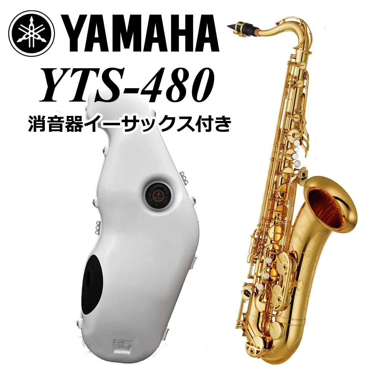 YAMAHA / YTS480 ヤマハ スタンダード テナーサックス 【消音器イーサックス付き】【5年保証】【横浜店】