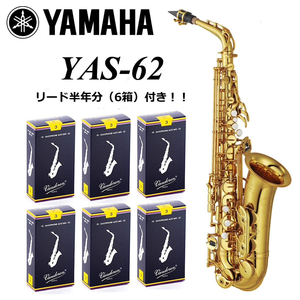 【リード半年分(6箱)付き】 YAMAHA YAS-62 03 ヤマハ アルトサックス YAS62 03 【在庫有り】【横浜店】