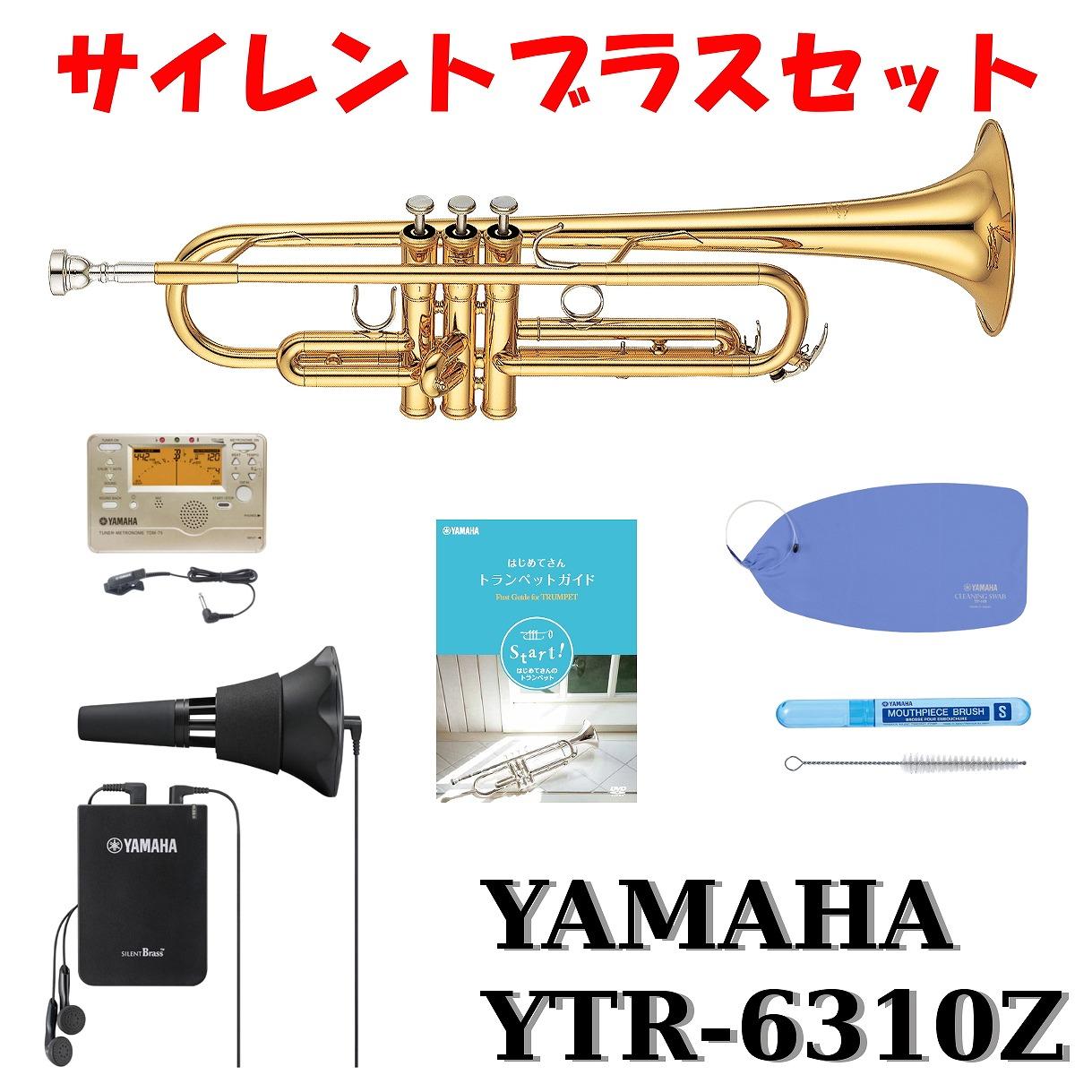 YAMAHA YTR-6310Z ヤマハ トランペット サイレントブラス【出荷前調整】【横浜店】
