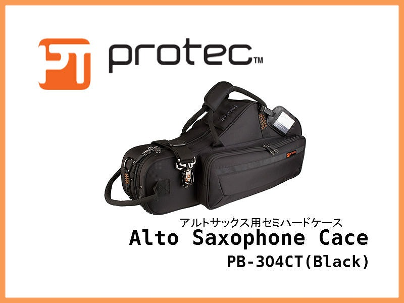 Protec プロテック /AS Case PB-304CT アルトサックス用セミハードケース【横浜店】
