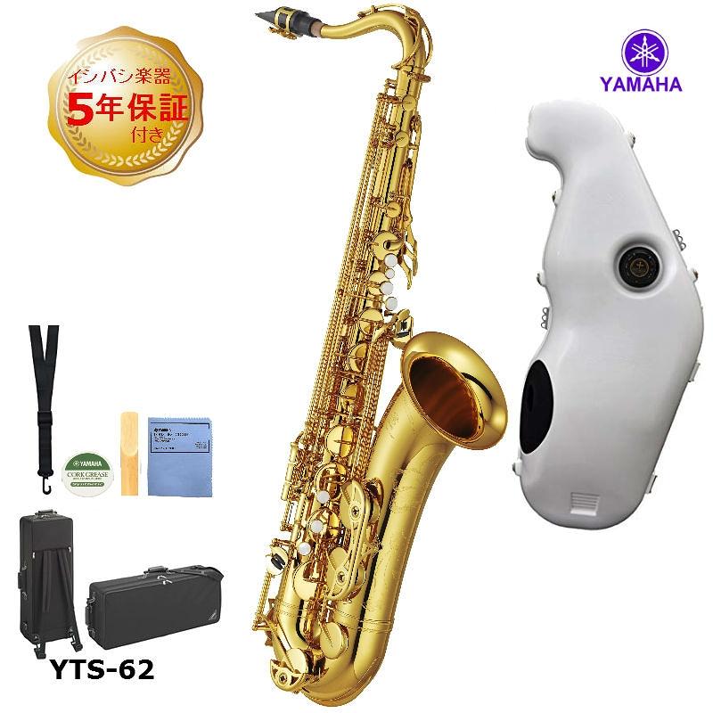【在庫アリ】YAMAHA / YTS-62 テナーサックス【消音器イーサックス付き】【5年保証】【横浜店】