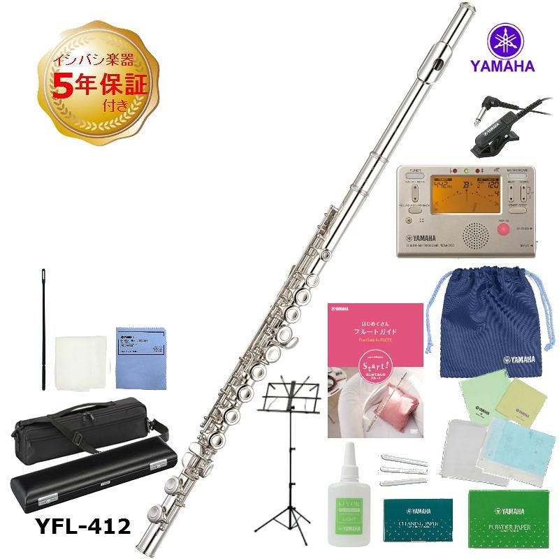 【新品/お取り寄せ品】YAMAHA / Flute YFL-412【お手入れセット チューナー 譜面台など豪華特典付き】【YFL-411後継機】【横浜店】
