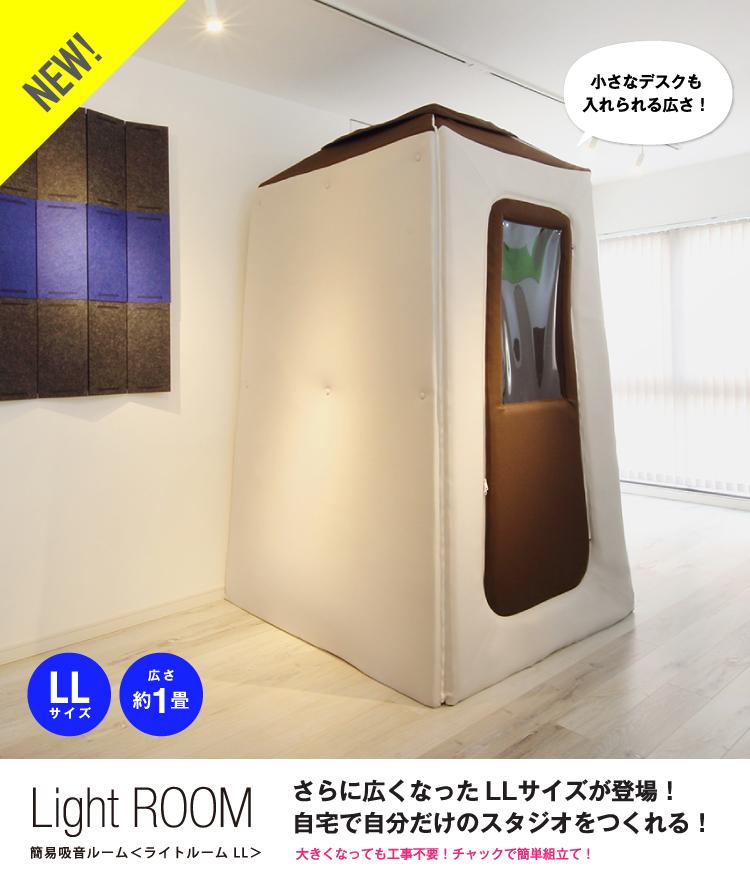 infist Design 簡易吸音ルーム Light Room ライトルームLLサイズ【横浜店】【店頭展示中!!】【お手軽防音室】【送料別途ご案内】【代金引換不可】