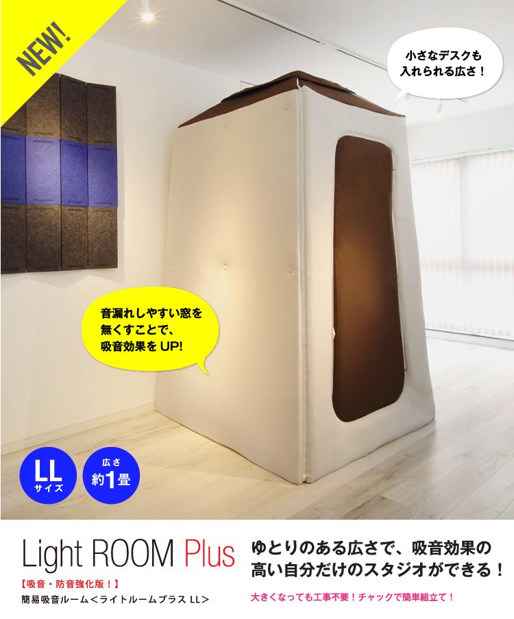 infist Design 簡易吸音ルーム Light Room Plus ライトルームプラス LLサイズ【横浜店】【店頭展示中!!】【お手軽防音室】【窓をなくして防音性UP!】【送料別途ご案内】【代金引換不可】