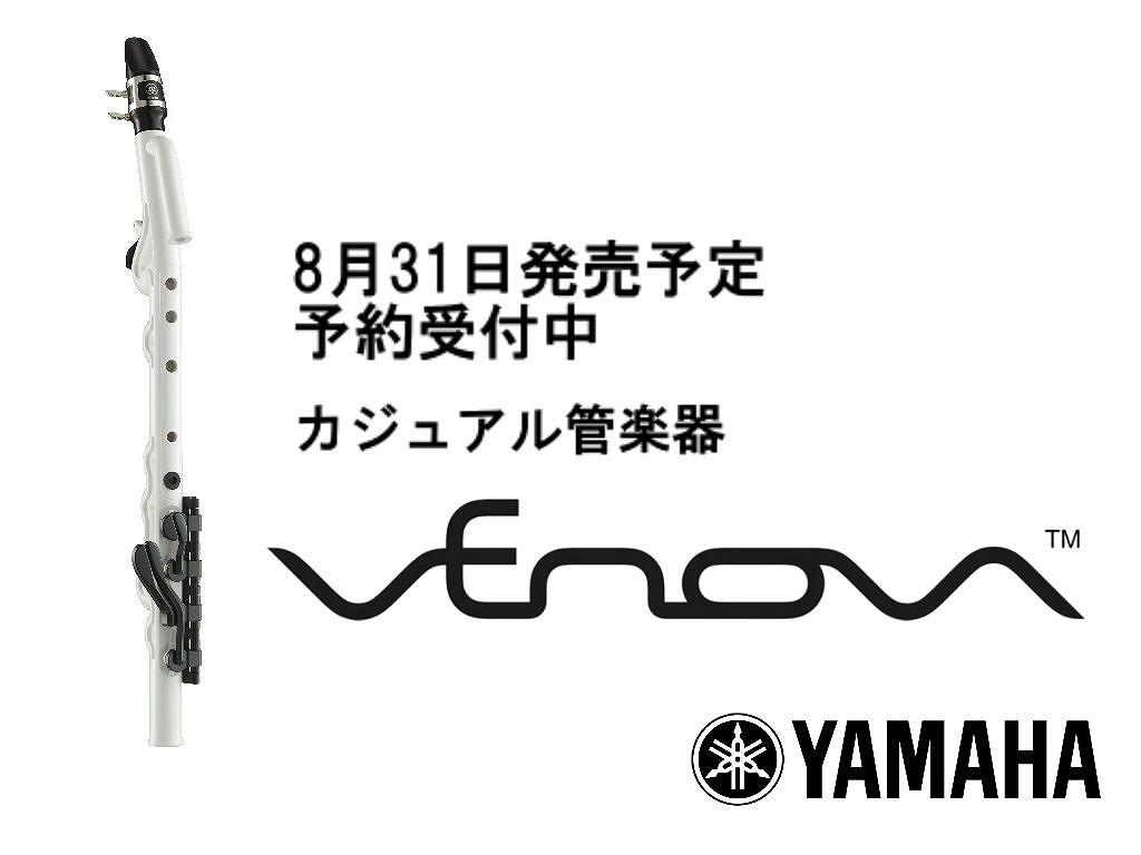 【ポイント2倍】 【送料込】 YVS-100 Venova カジュアル ヴェノーヴァ 管楽器 【smtb-TK】 YAMAHA ヤマハ 【楽譜集/ヴェノーヴァで吹きたいレパートリー付】