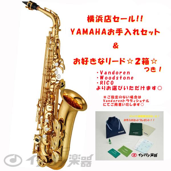 【新品】YAMAHA / ヤマハ YAS-62第4世代【ヤマハお手入れセット&リード2箱プレゼント!】【横浜店】