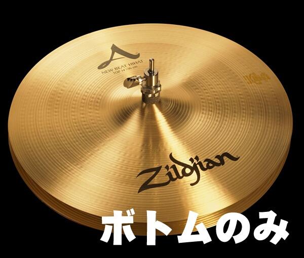 Zildjian ジルジャン A.Zildjian NEW BEAT HIHAT/BOTTOM 14インチ ハイハットボトム 【横浜店】