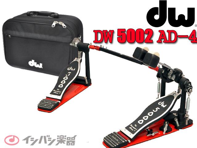 DW ディーダブリュー DW-5002AD4 5000 Series Accelerator Double Pedal【横浜店】