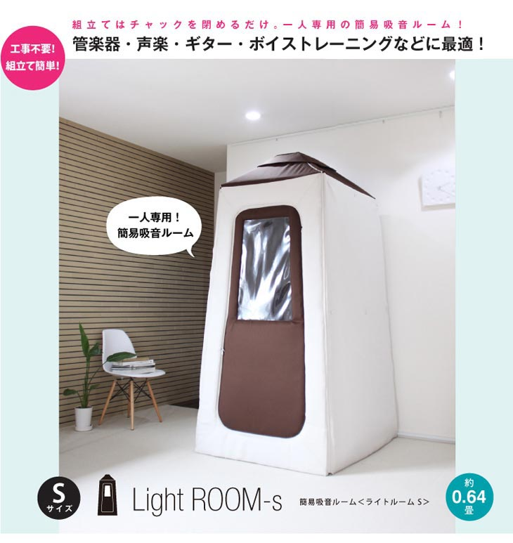 infist Design 簡易吸音ルーム Light Room ライトルームSサイズ【横浜店】【店頭展示中!!】【お手軽防音室】【送料別途ご案内】【代金引換不可】