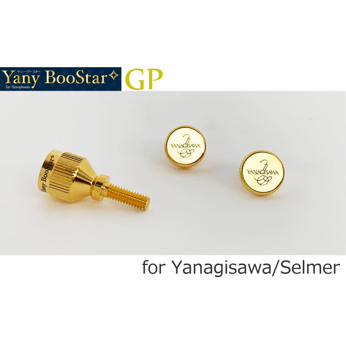 あす楽365日 超特価SALE開催 Yanagisawa YANYBOOSTAR ヤニーブースター ヤナギサワ GP セルマー 用 メーカー公式 ネックジョイントスクリューセット ゴールドプレート