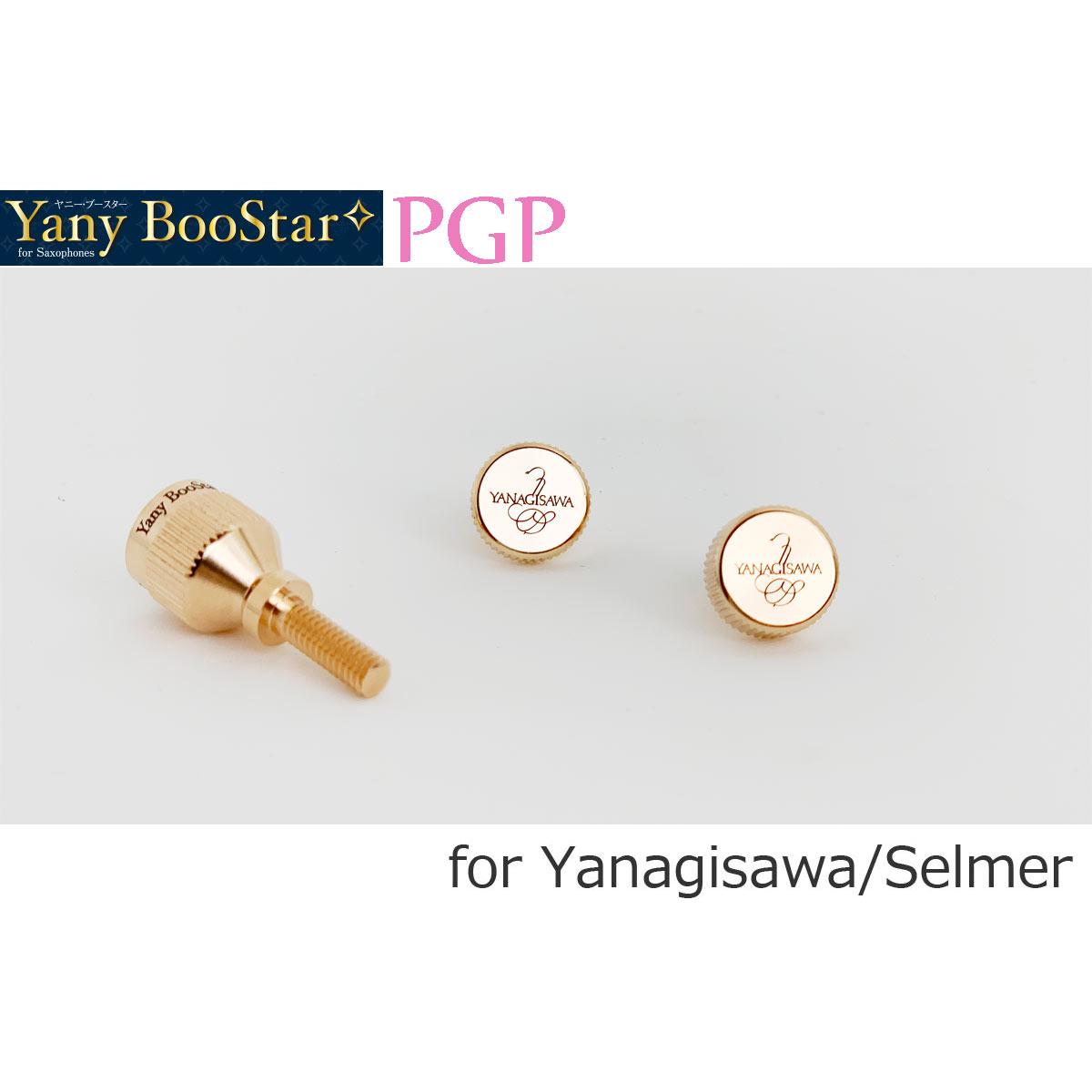売店 あす楽365日 Yanagisawa YANYBOOSTAR ヤニーブースター ヤナギサワセルマー PGP ピンクゴールドプレート 用 ネックスクリューセット 日本産