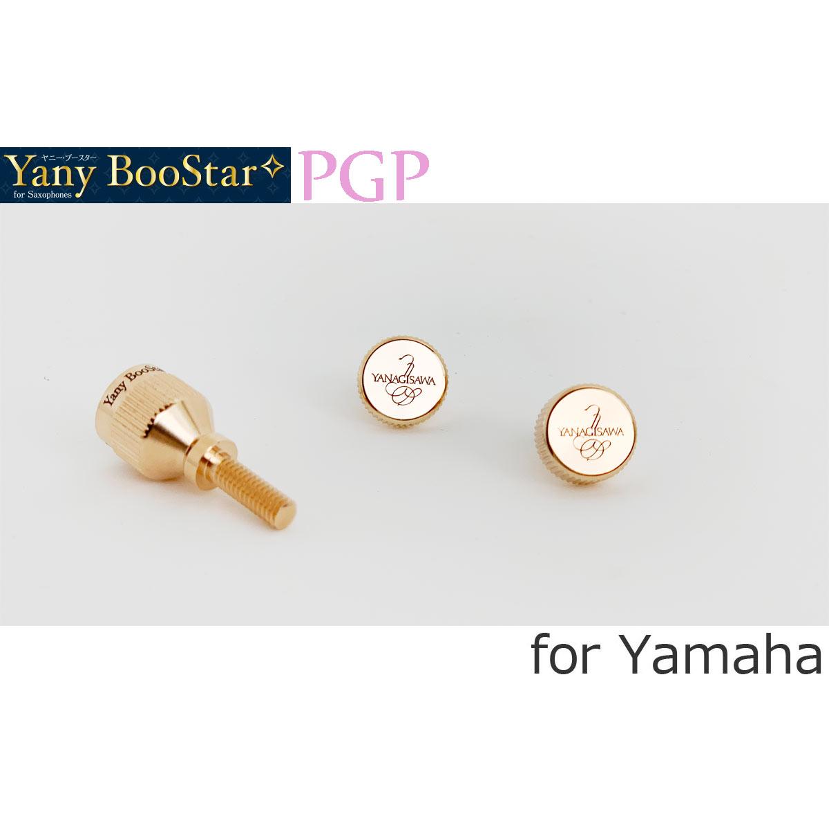 あす楽365日 激安 激安特価 送料無料 Yanagisawa YANYBOOSTAR ヤニーブースター PGP ネックスクリューセット 年末年始大決算 ヤマハ用 ピンクゴールドプレート