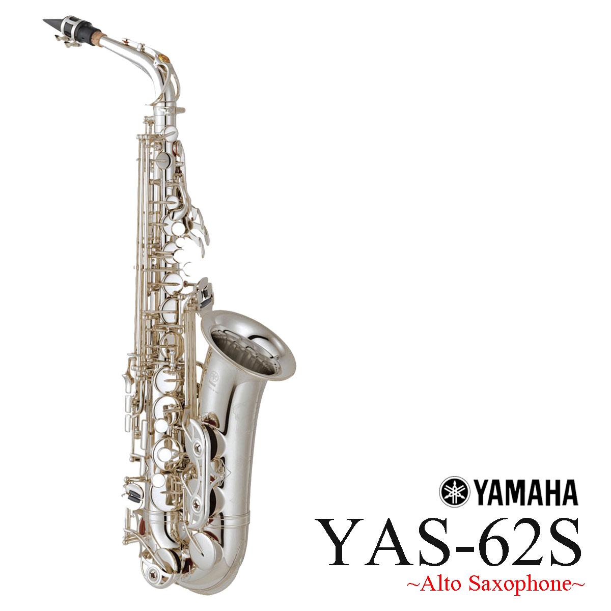 【在庫あり】YAMAHA YAS-62S ヤマハ アルトサックス 第4世代 銀メッキ仕上《倉庫保管新品をお届け※もちろん出荷前調整》【5年保証】