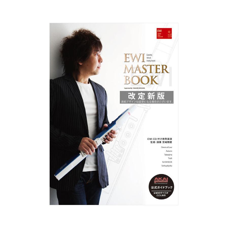 ウインドシンサイザーEWI 入門書の決定版 EWI 定番から日本未入荷 MASTER BOOK EWIマスターブック 付き CD 信用 改訂新版 アルソ出版