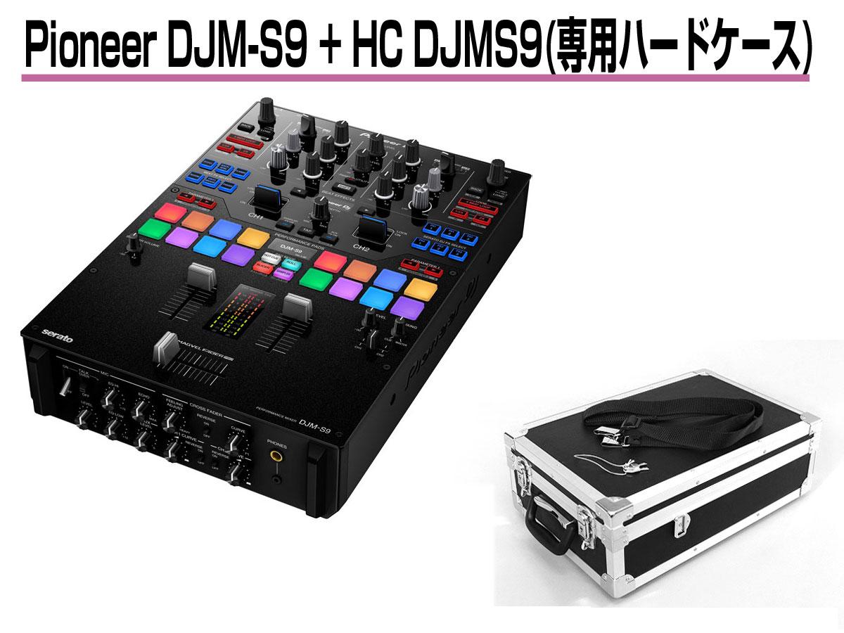 Pioneer パイオニア / DJM-S9+HC DJMS9 DJミキサー 専用ハードケースセット
