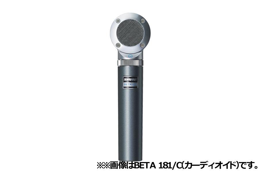 SHURE シュア / BETA 181/O (無指向性) サイドアドレス・コンデンサー型マイクロホン【お取り寄せ商品】