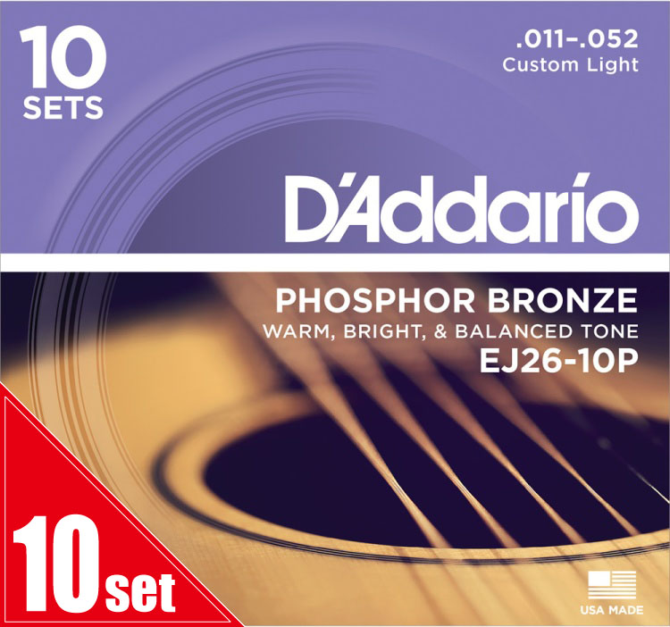 D'Addario / EJ26-10P Phosphor Bronze Custom Light 11-52 アコースティックギター弦 10セットパック 【お取り寄せ商品】