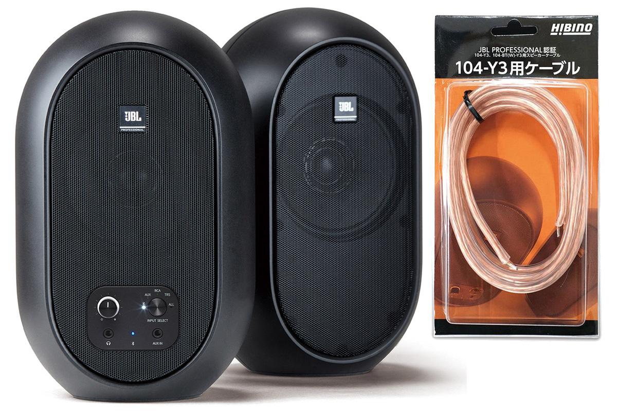 JBL PROFESSIONAL認証スピーカーケーブルセット あす楽365日 ジェービーエル 同軸スタジオモニター 104-BT-Y3 Bluetooth対応 安売り SALE