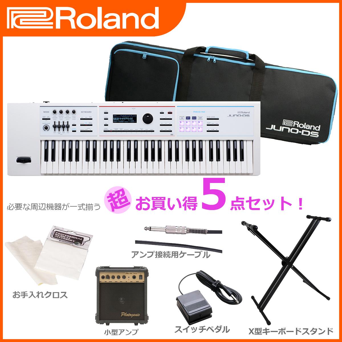 Roland ローランド / JUNO-DS61W 【豪華5点セット!】シンセサイザー ホワイトWH (JUNO-DS)【yrk】【YRK】