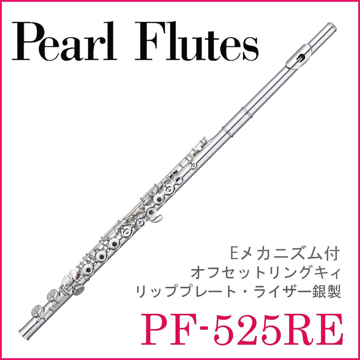 Pearl / PF-525RE パール Brillante オフセットリング リッププレート&ライザー銀製 C足部管《SPRING FAIR:811163200》