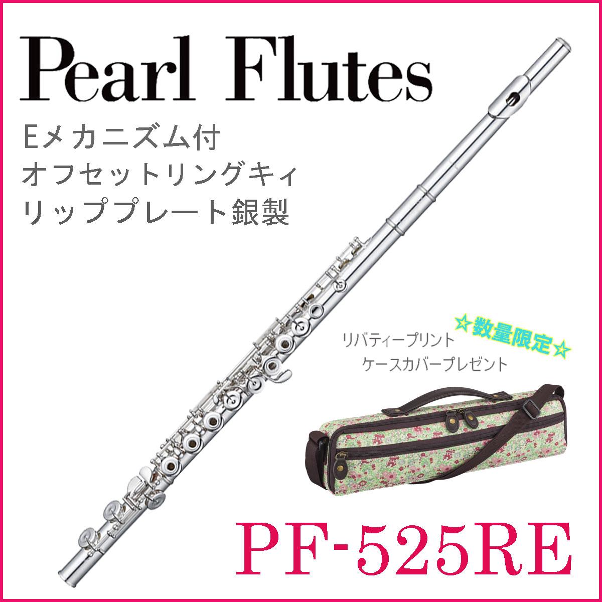 Pearl / PF-525RE パール Brillante オフセットリング リッププレート&ライザー銀製 C足部管《ケース:811165500》