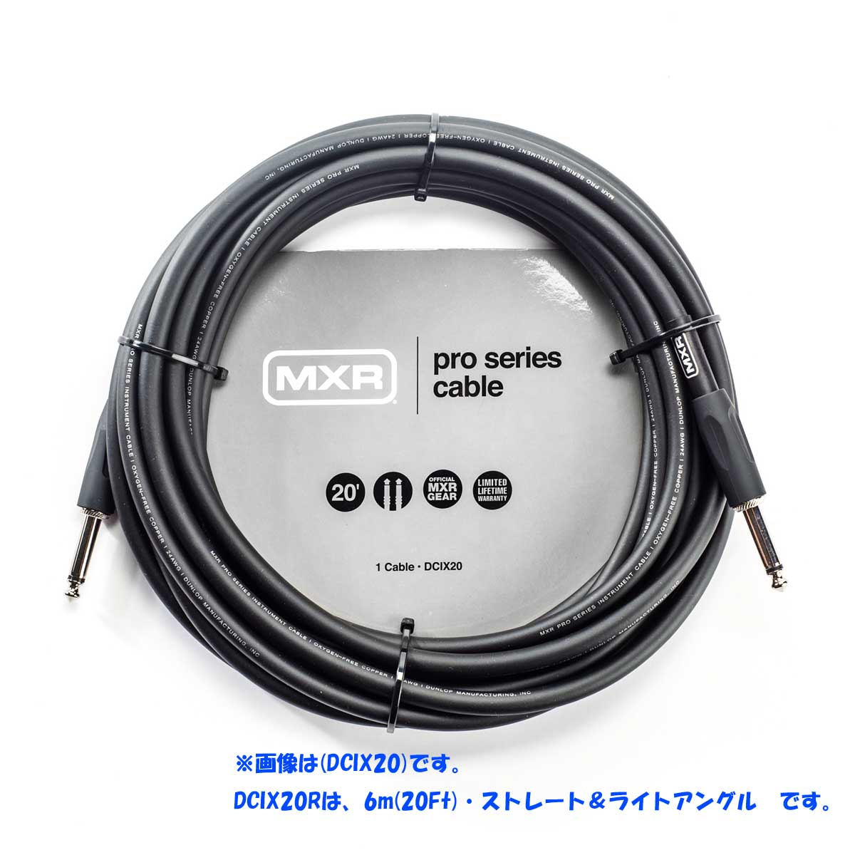 MXR エムエックスアール / DCIX20R 6m (20Ft) S/L ストレート&ライトアングル プロシリーズ シールドケーブル【お取り寄せ商品】