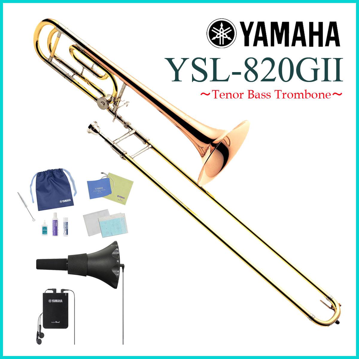 YAMAHA / YSL-820G2 ヤマハ トロンボーン Torombone YSL820G2 《サイレントブラスセット》《未展示倉庫保管品※出荷前調整》《5年保証》