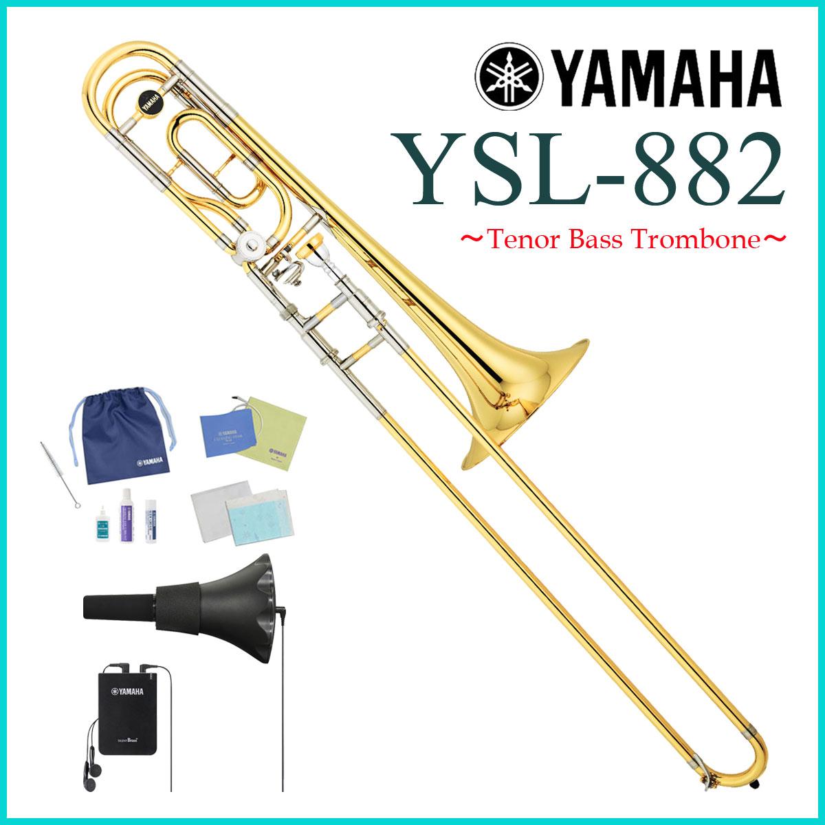 YAMAHA / YSL-882 ヤマハ トロンボーン Torombone YSL882 《サイレントブラスセット》《倉庫保管新品をお届け※もちろん出荷前調整》《5年保証》