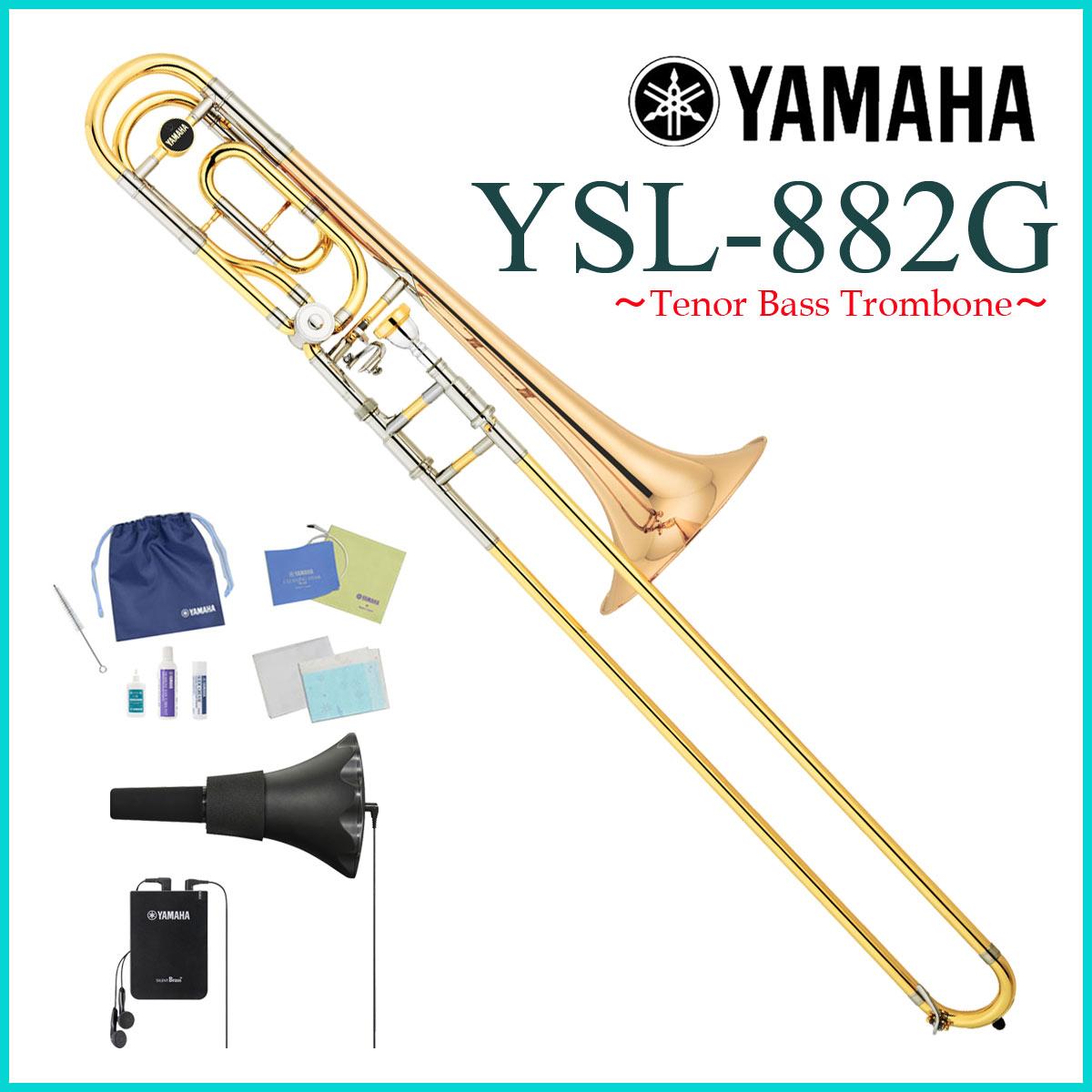 【タイムセール:17日12時まで】YAMAHA / YSL-882G ヤマハ トロンボーン YSL882G 《サイレントブラスセット》《倉庫保管新品※もちろん出荷前調整》《5年保証》