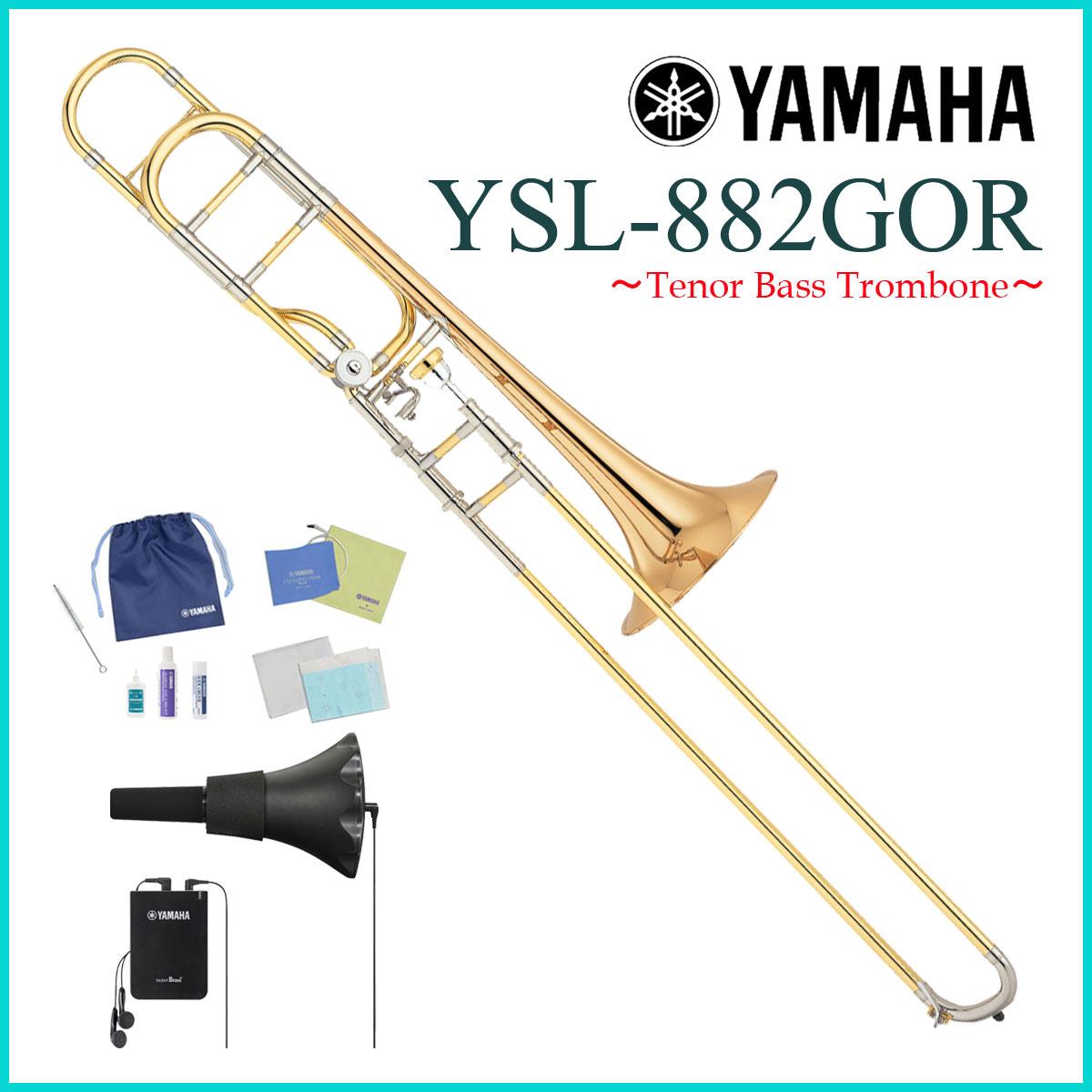 YAMAHA / YSL-882GOR ヤマハ トロンボーン Torombone YSL882GOR 《サイレントブラスセット》 《倉庫保管新品をお届け※もちろん出荷前調整》《5年保証》