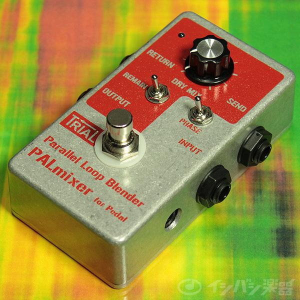 TRIAL / PALmixer for Pedal Orange【お取寄せ商品】