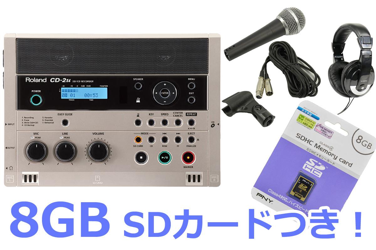 Roland ローランド / CD-2u 【スタートセット!】【YRK】