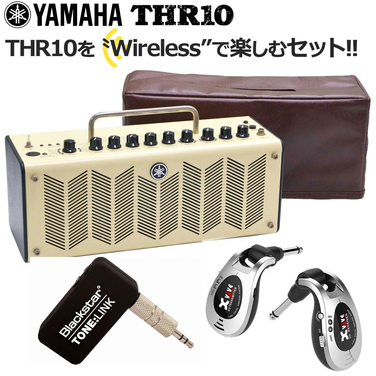 YAMAHA / THR10 【Wirelessで楽しむセット】ヤマハ ギターアンプ ワイアレス ブルートゥース