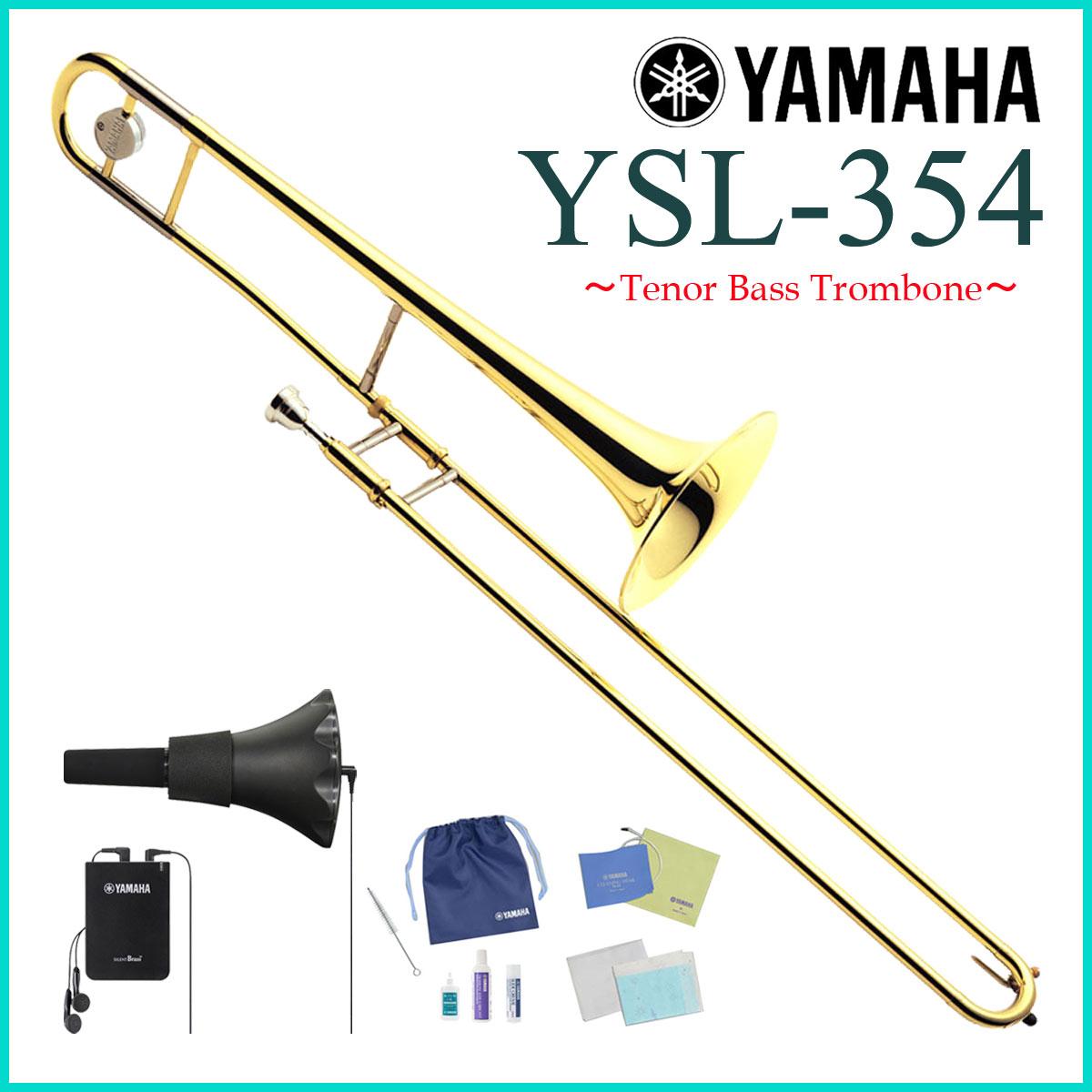 YAMAHA / YSL-354 ヤマハ トロンボーン Torombone YSL354 サイレントブラスセット《未展示倉庫保管品※もちろん出荷前調整》《5年保証》