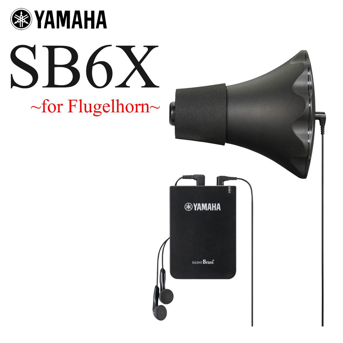 YAMAHA / SB6X ヤマハ サイレントブラス フリューゲルホルン用